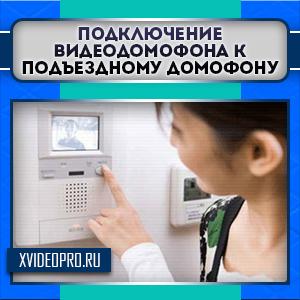 Подключение видеодомофона к подъездному домофону